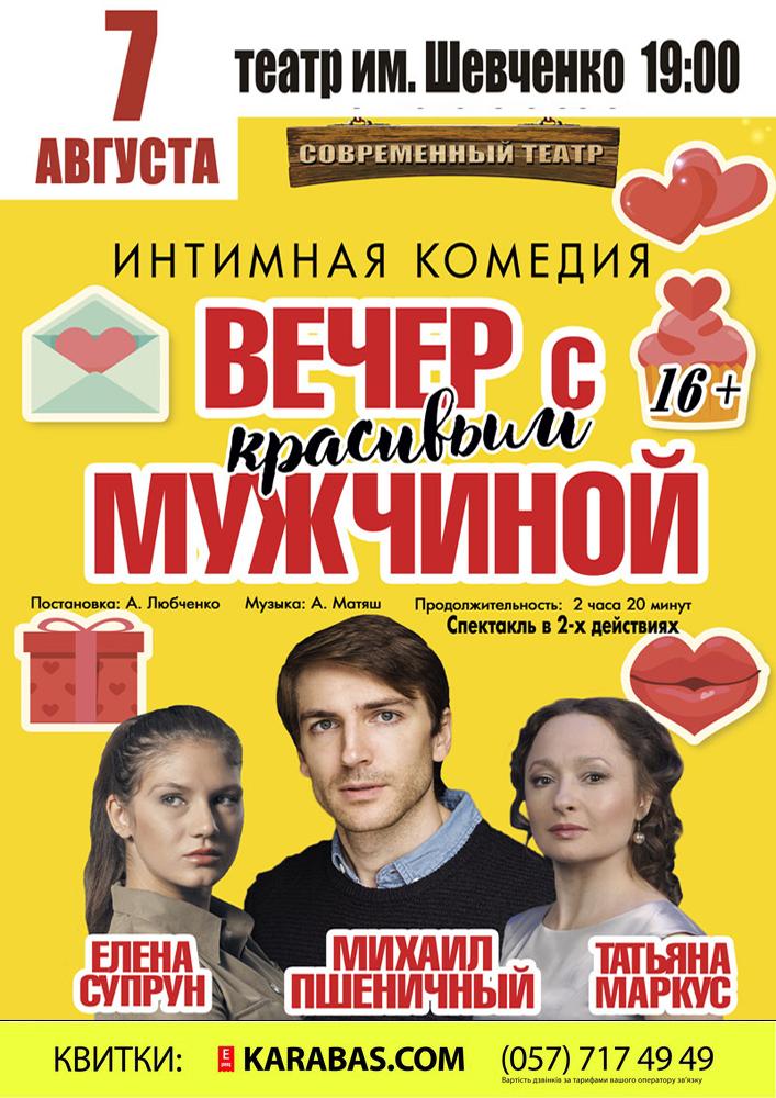Вечер с красивым мужчиной Харьков