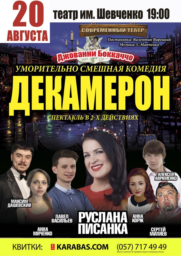 Декамерон Харьков
