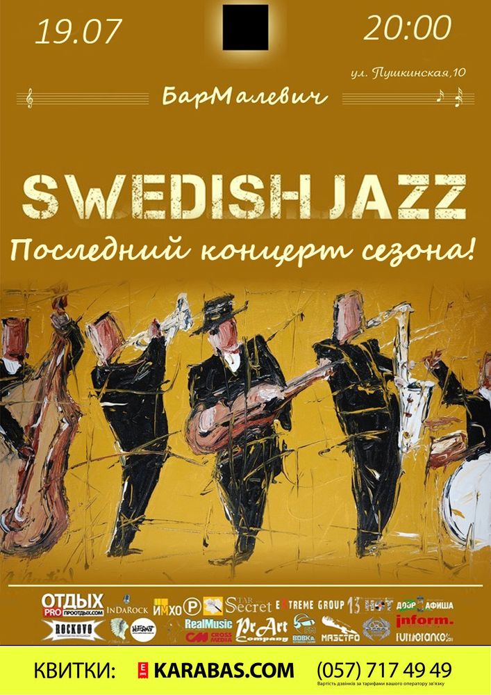 Swedish Jazz (ех Jazz by four) Харьков
