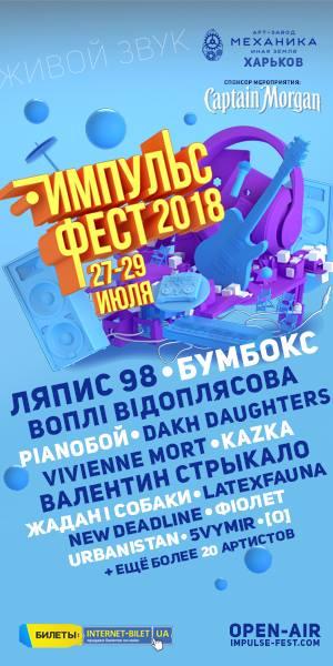 Impulse Fest 2018 Харьков
