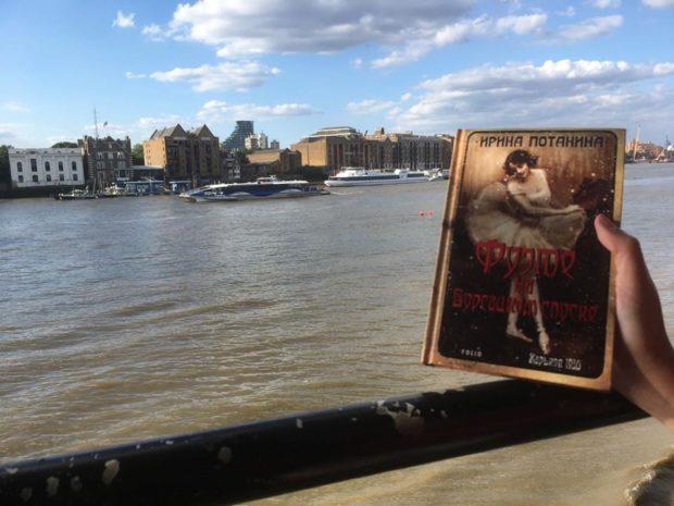 Путешествие книги по Лондону