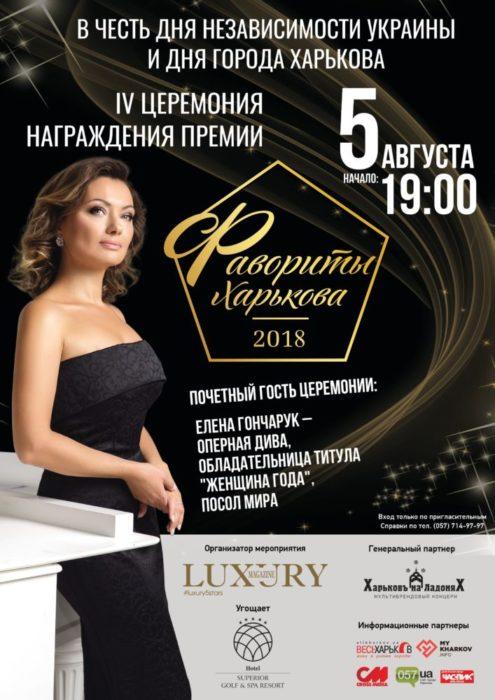 Премия «Фавориты Харькова 2018»