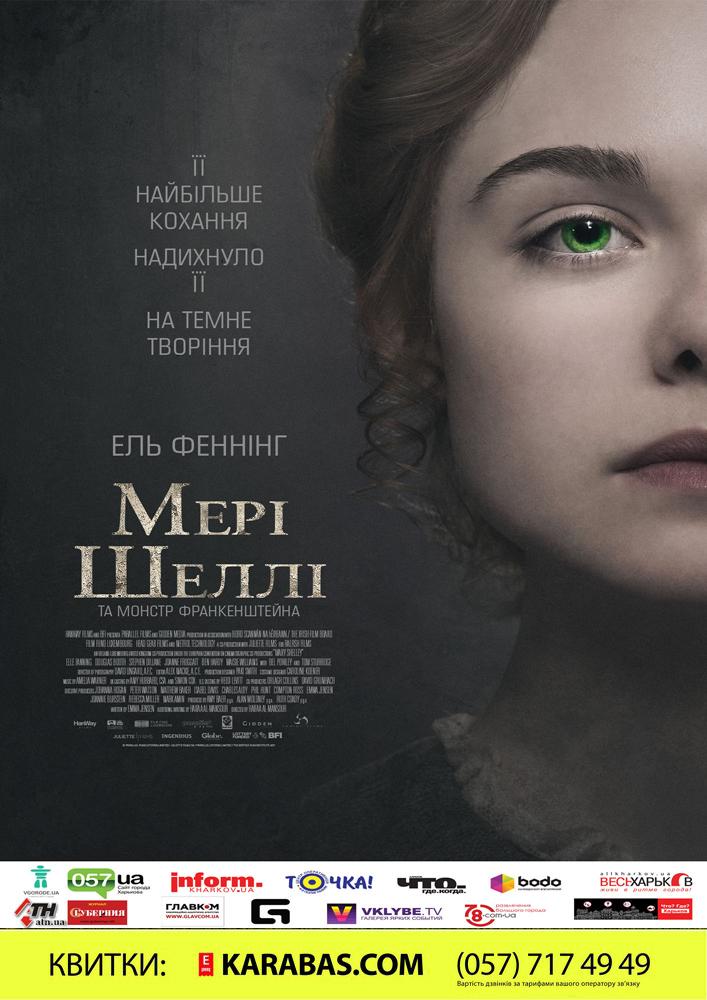 Мэри Шелли и Монстр Франкенштейна Харьков