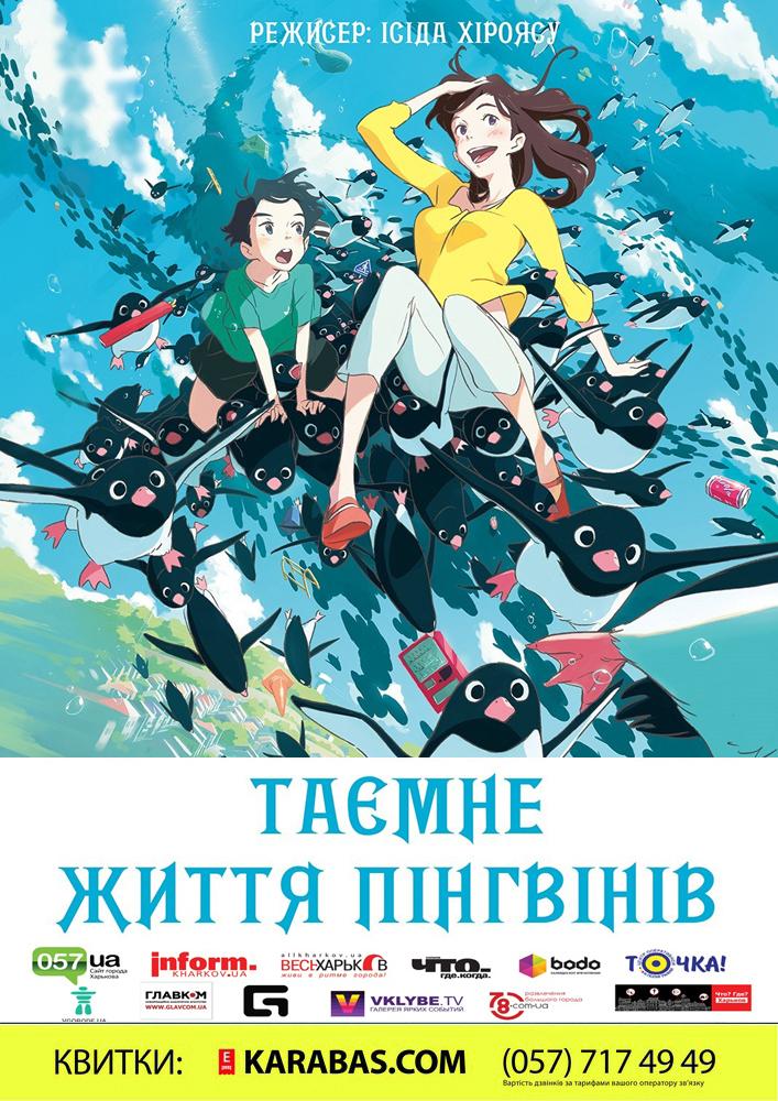 Таємне життя пінгвінів/(Penguin highway) Харьков