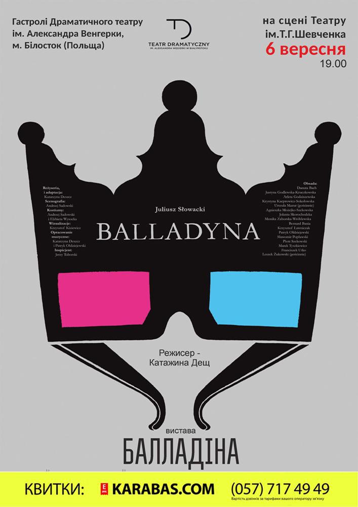 Балладіна Харьков