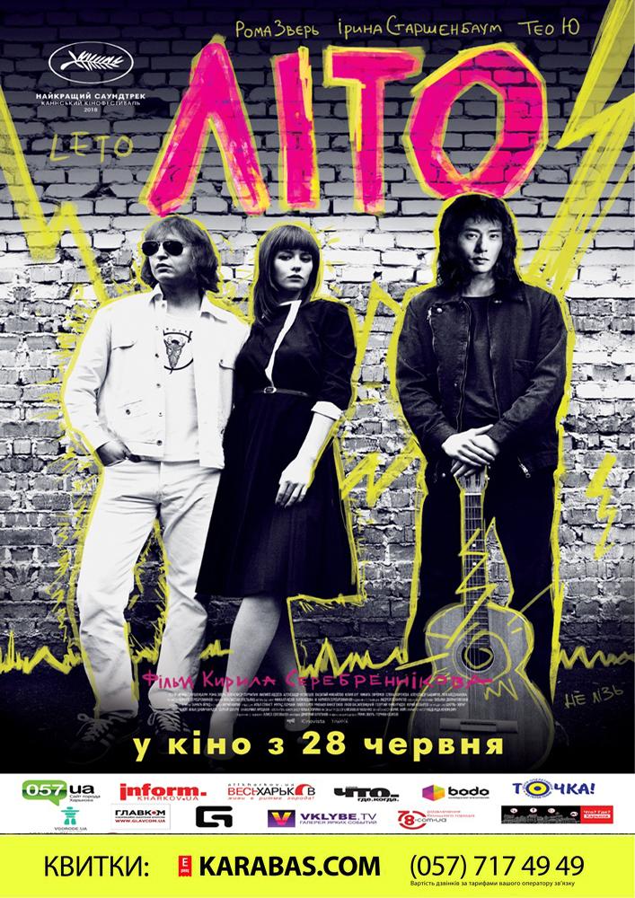 «Лето» Харьков