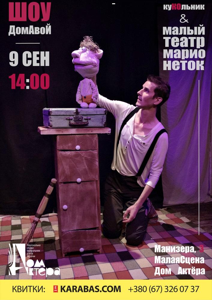 «Малый Театр Марионеток» - кукольное ШОУ «ДомАвоЙ» Харьков