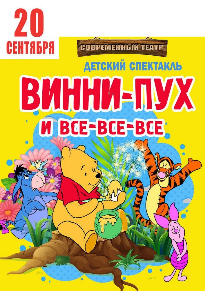 Винни-пух и все-все-все Харьков