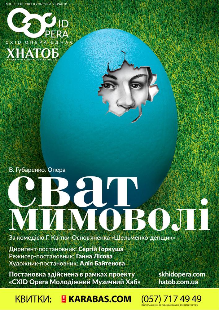 Сват мимоволі Харьков