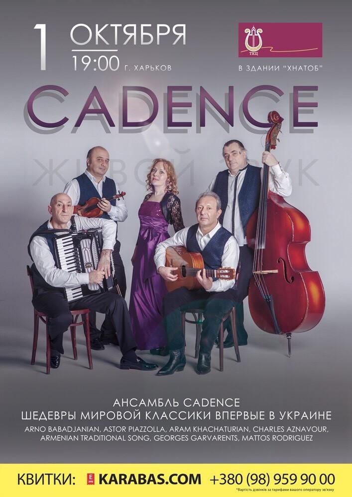 Ансамбль «Каданс» / Cadence Ensemble Харьков