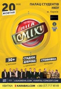 Ліга Сміху. Концерт команд «Стоянівка», «30 плюс», «Стадіон Діброва» Харьков
