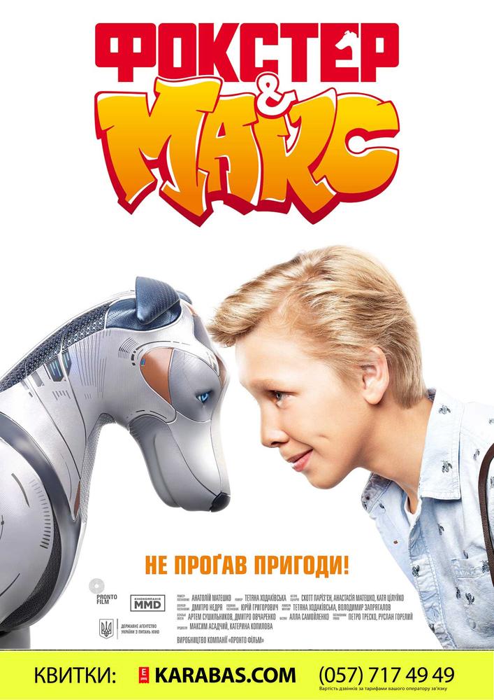 «Фокстер and Макс» Харьков