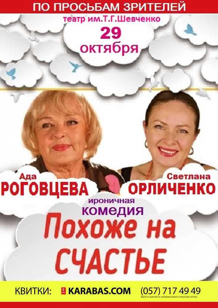 Похоже на счастье Харьков