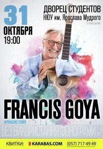 Francis Goya Харьков