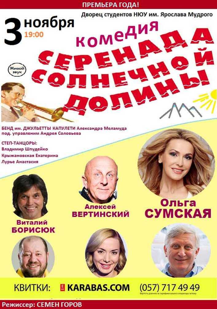 Серенада Солнечной долины Харьков