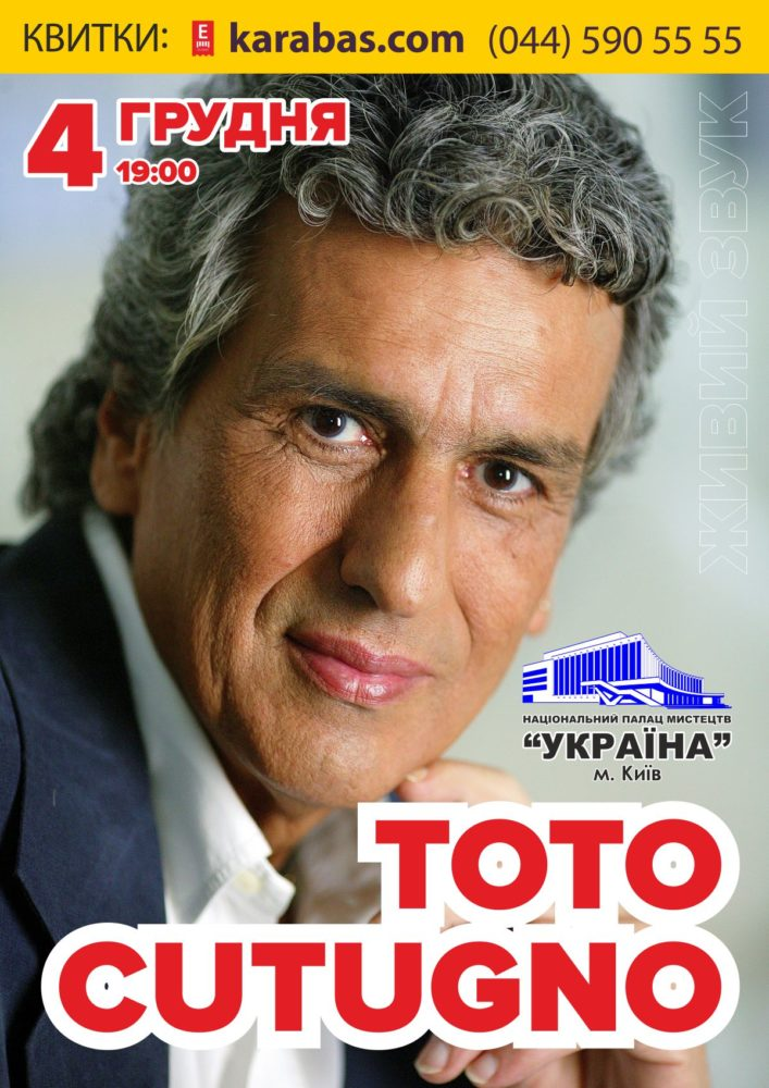 Toto Cutugno Харьков