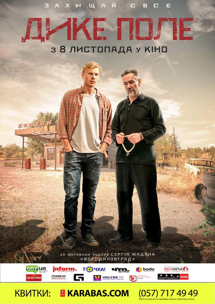 «Дике Поле» Харьков