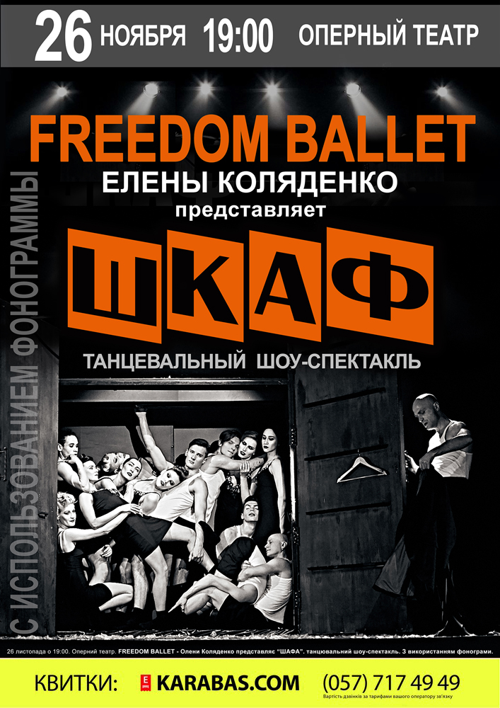 Freedom Ballet. Танцевальный спектакль «ШКАФ» Харьков