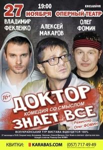 Доктор знает все Харьков