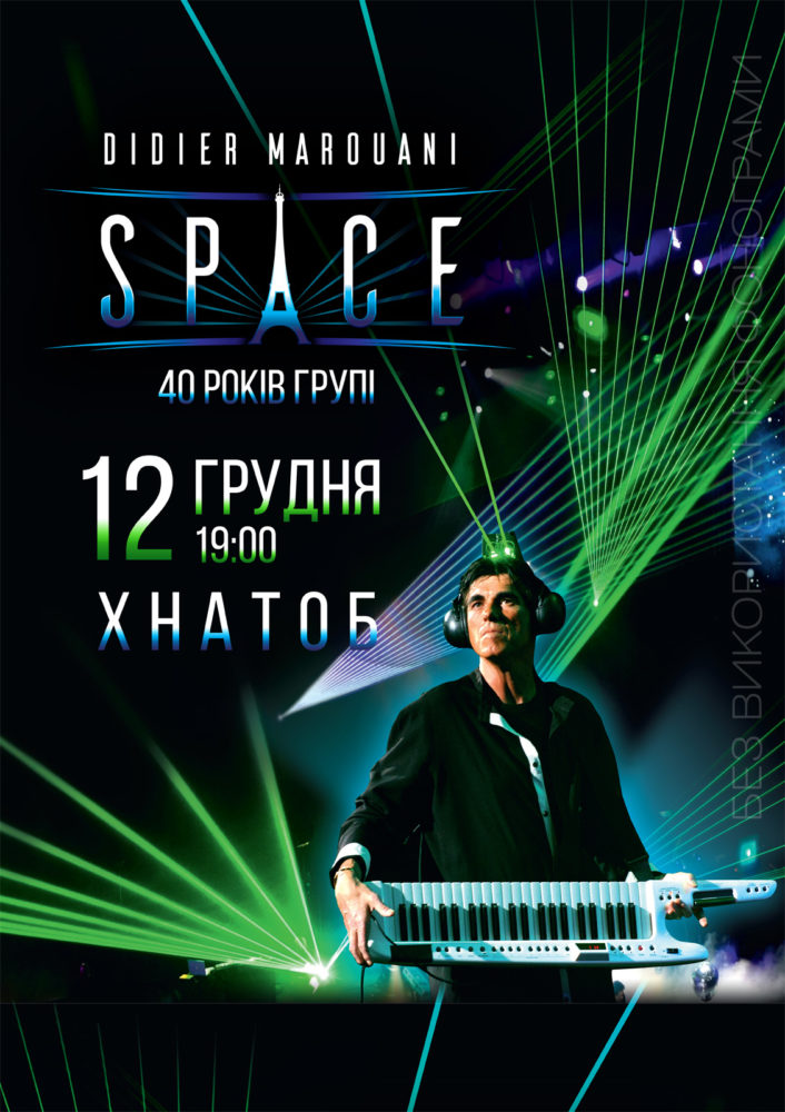 Didier MAROUANI and SPACE Харьков