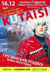 Державний ансамбль пісні і танцю Грузії «KUTAISI» Харьков