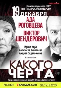 Комедия «Какого черта» Ада Роговцева Виктор Шендерович Харьков