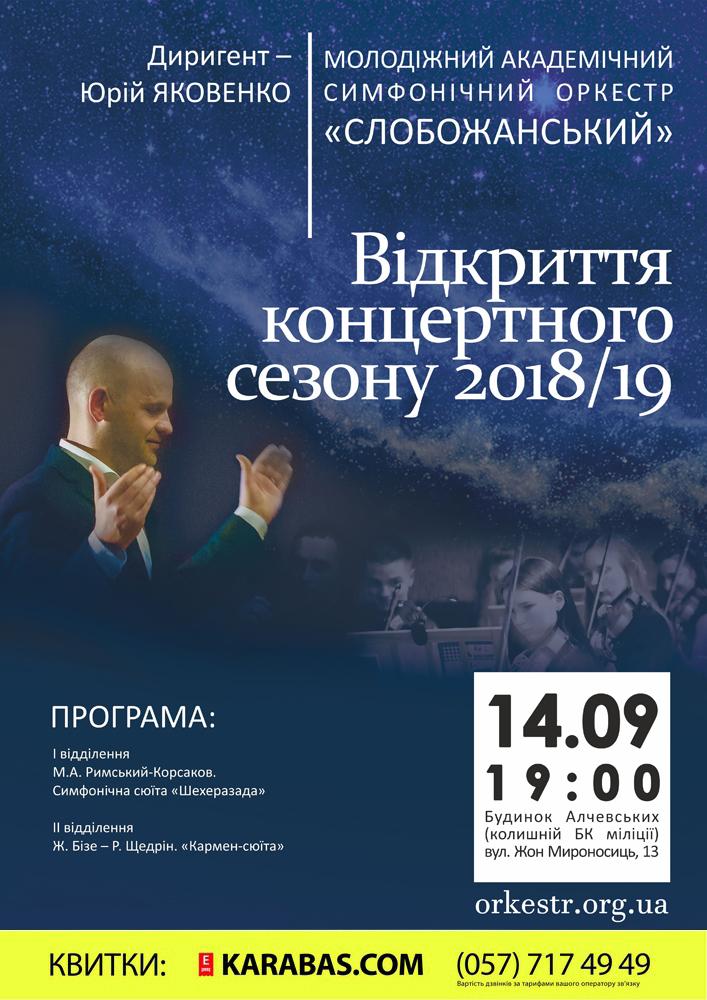 Открытие концертного сезона 2018/19 МАСО Слобожанский Харьков
