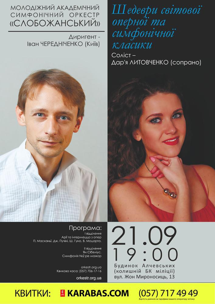Шедевры мировой оперной и симфонической классики Харьков