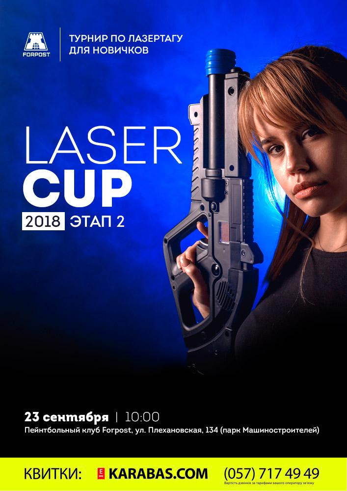 Laser Cup 2018 Харьков
