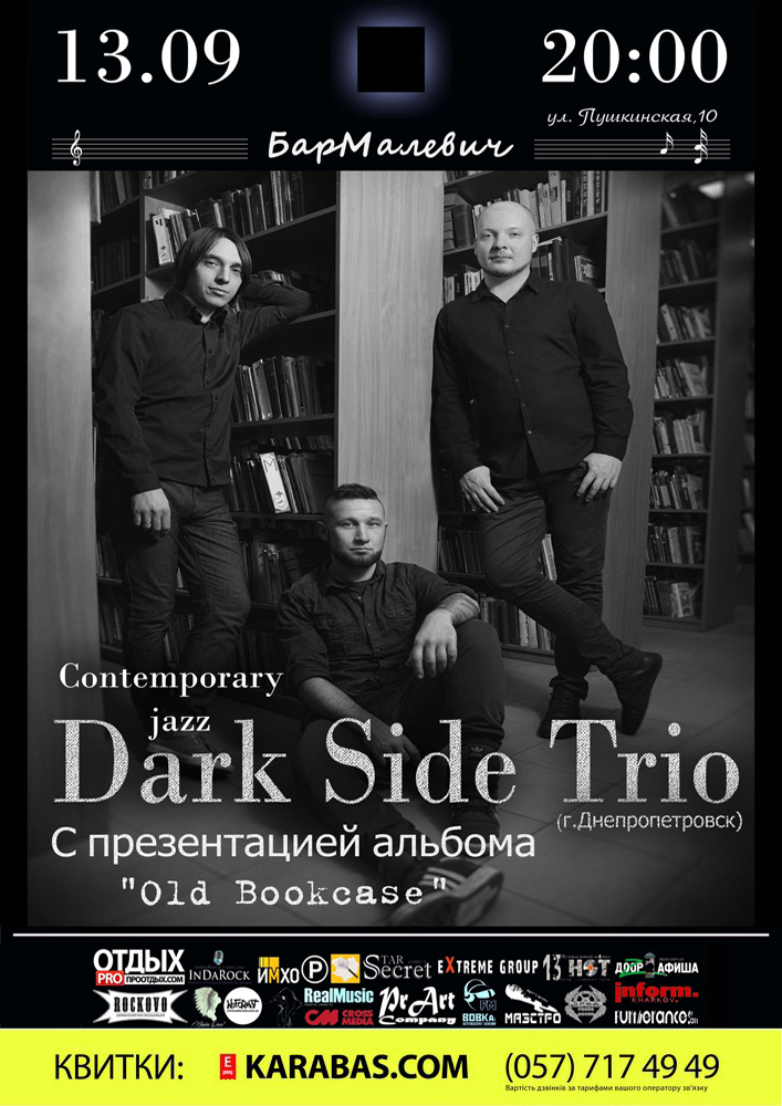 Dark Side Trio Харьков