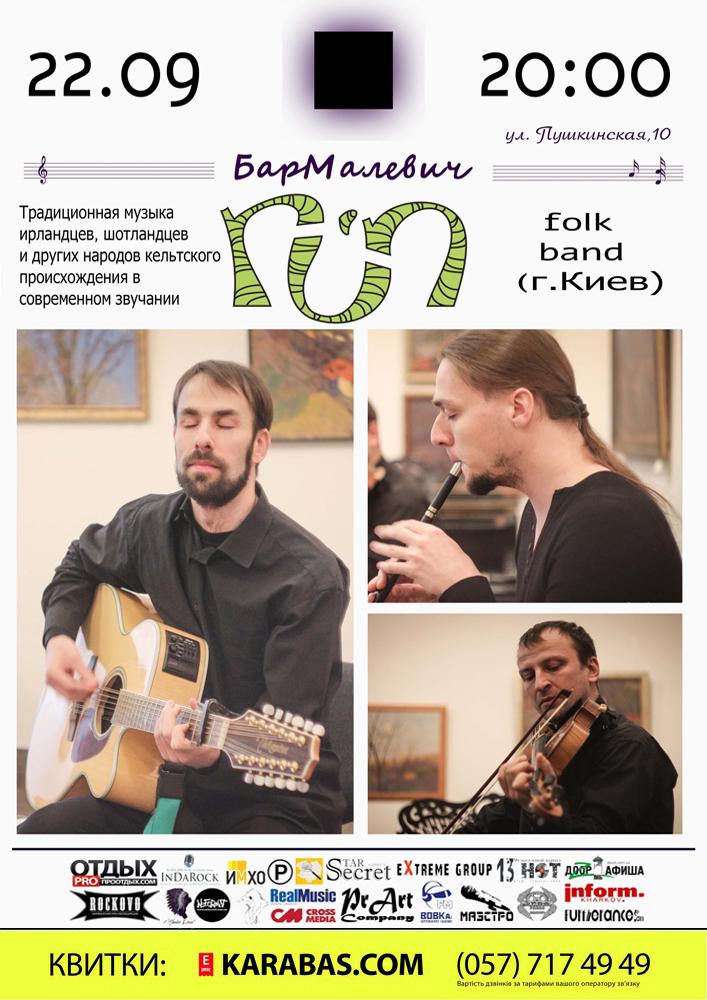 RUN folk band Харьков