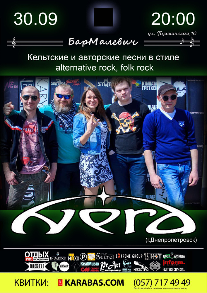 NERA Харьков