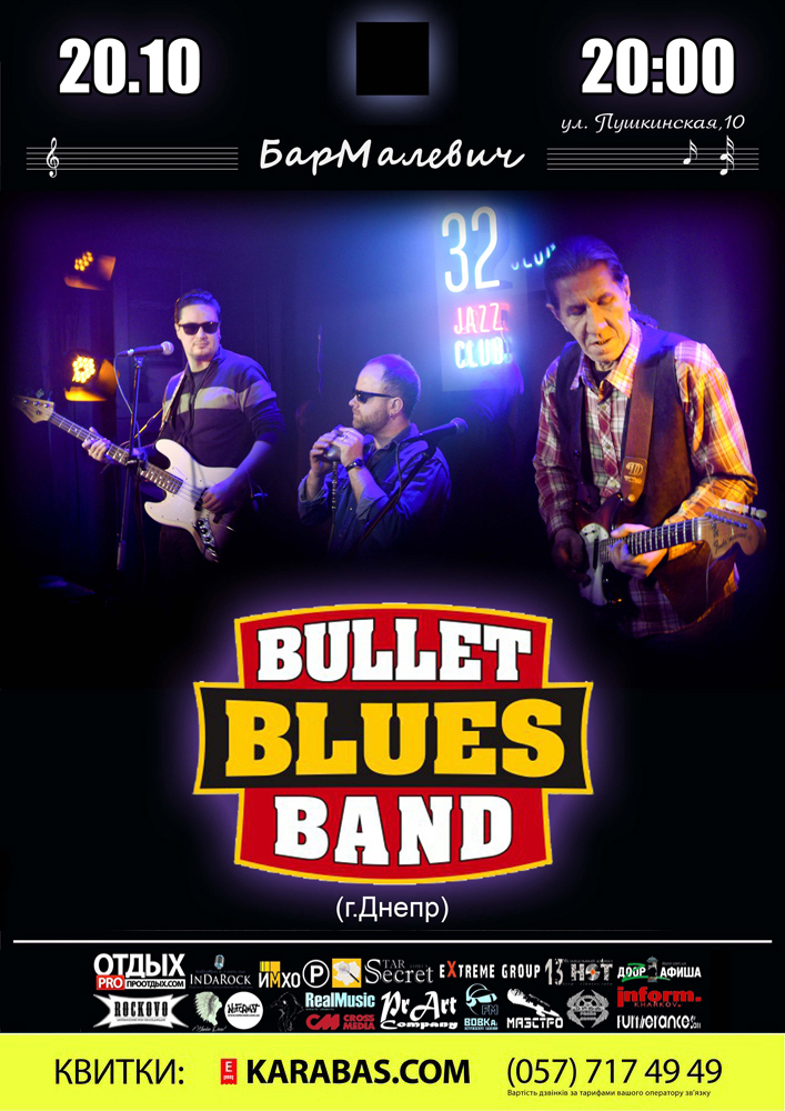 Bullet Blues Band Харьков