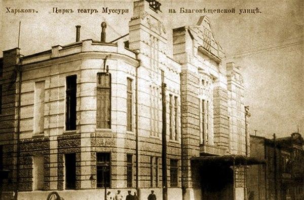 Театр Муссури