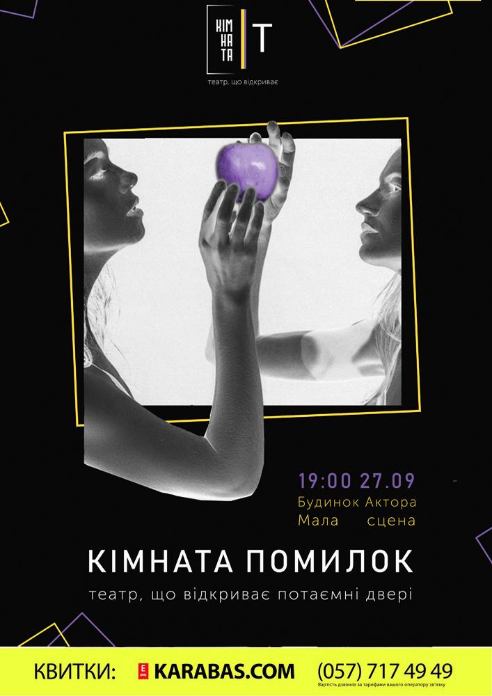 Кімната-помилок Харьков