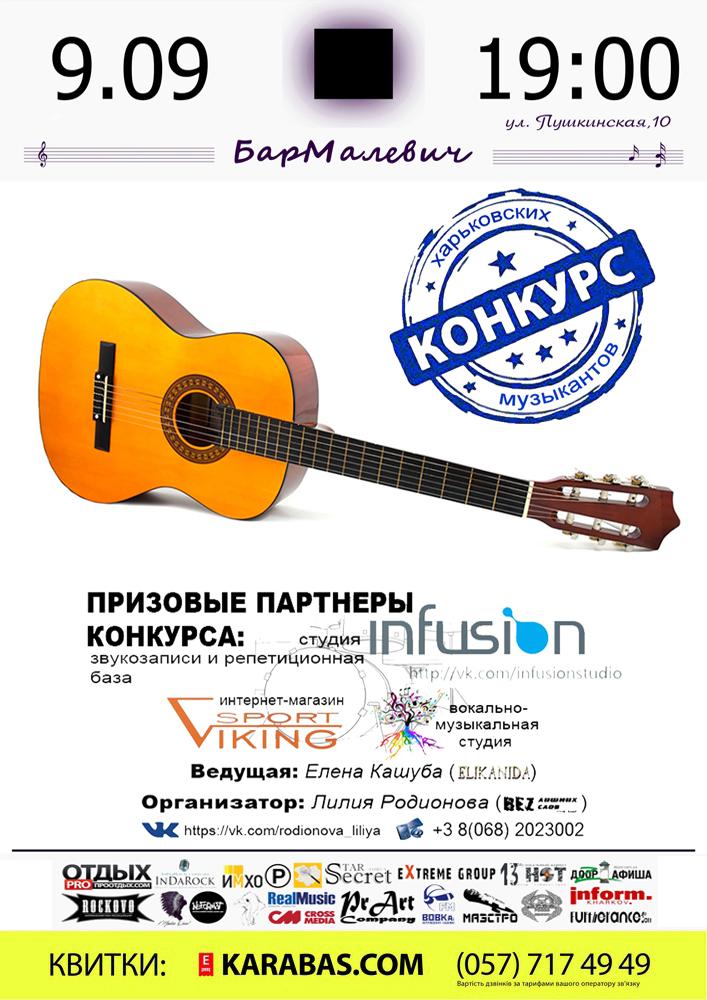 Конкурс Харьковских Музыкантов Харьков