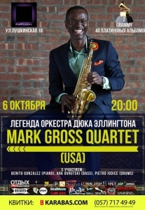 Mark Gross Quartet (USA) Харьков