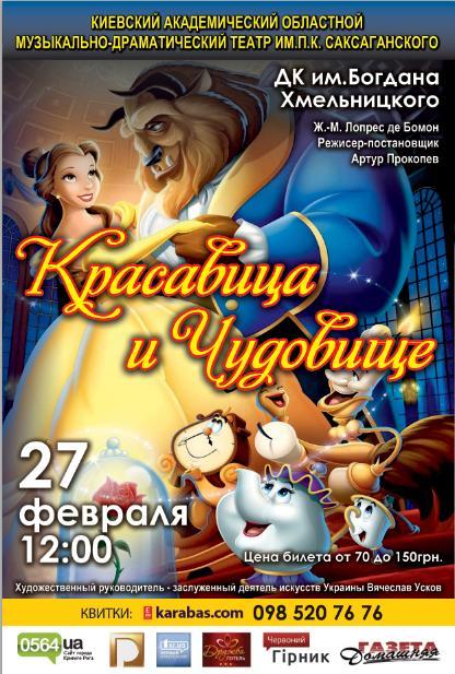 Красавица и Чудовище Харьков