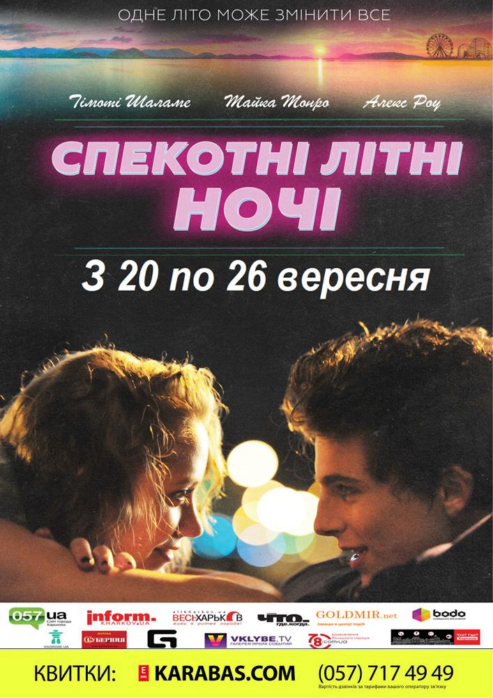 «Жаркие летние ночи»/«Hot Summer Nights» Харьков