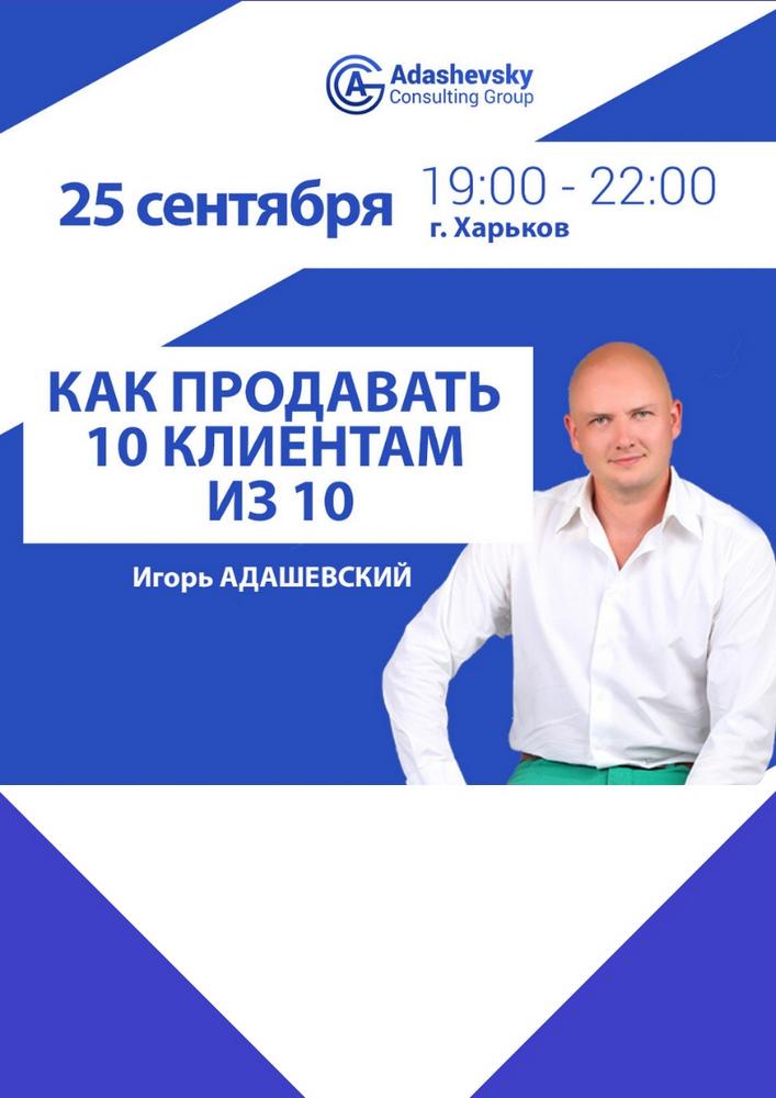 Мастер-Класс «Как продавать 10 клиентам из 10» Харьков