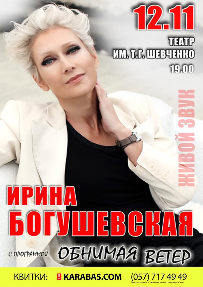 Ирина Богушевская Харьков