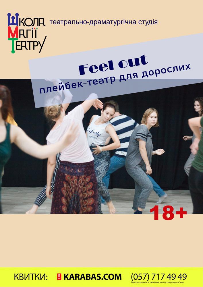 Школа Магії Театру: «Feel Out» Плейбек-театр для дорослих пробне заняття Харьков