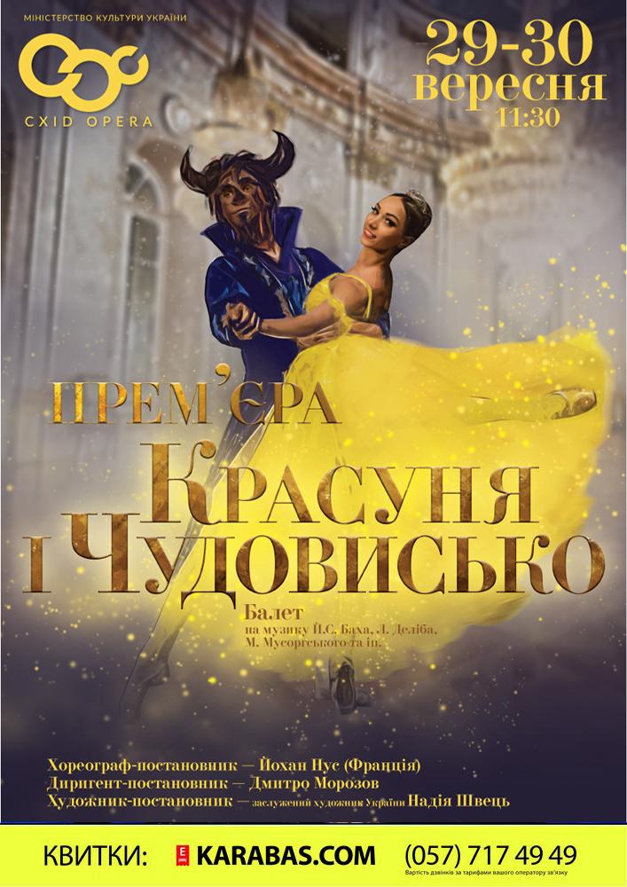 Прем'єра! Красуня і Чудовисько. Харьков