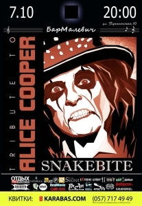 Snakebite the tribute to Alice Cooper Харьков