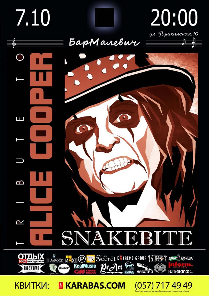 Snakebite the tribute to Alice Cooper Харьков