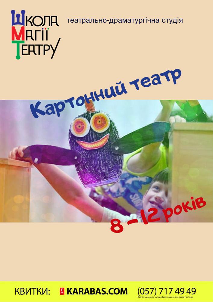 Школа Магії Театру: «Картонний театр» пробне заняття Харьков