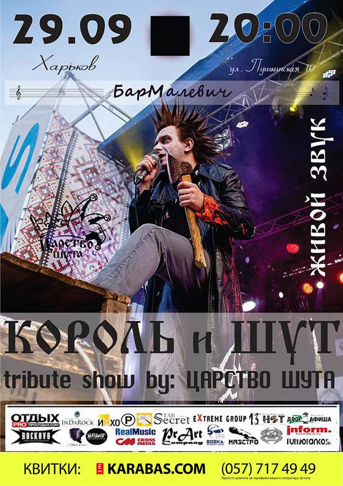 Король и Шут tribute by: Царство Шута Харьков