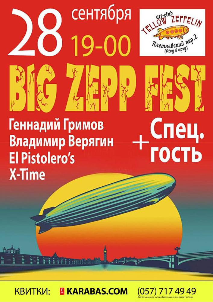 Big Zepp Fest Харьков