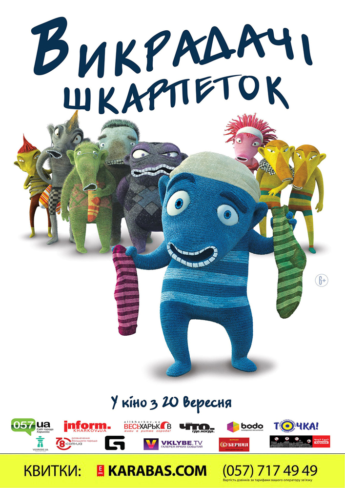 «Похитители носков» / The Oddsockeaters Харьков