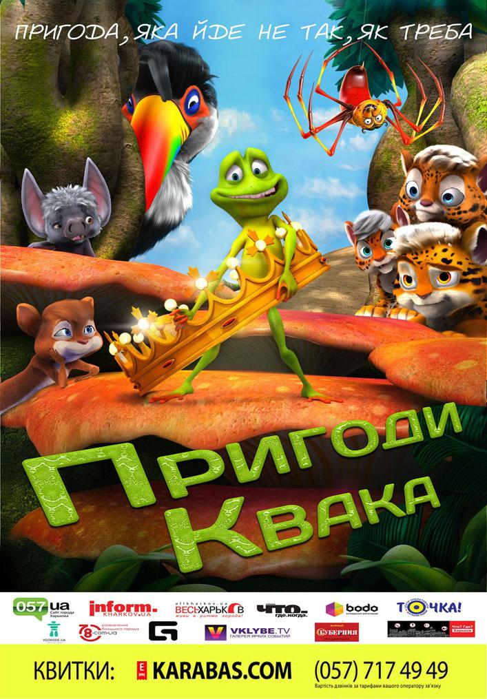 «Приключения Квака» / Ribbit Харьков
